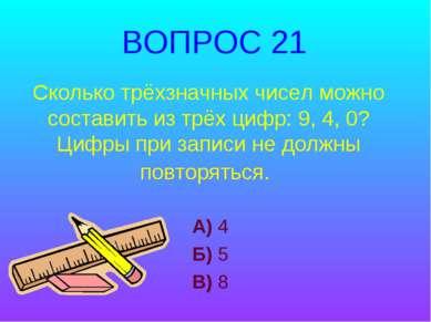 Сколько трёхзначных чисел можно составить из трёх цифр: 9, 4, 0? Цифры при за...