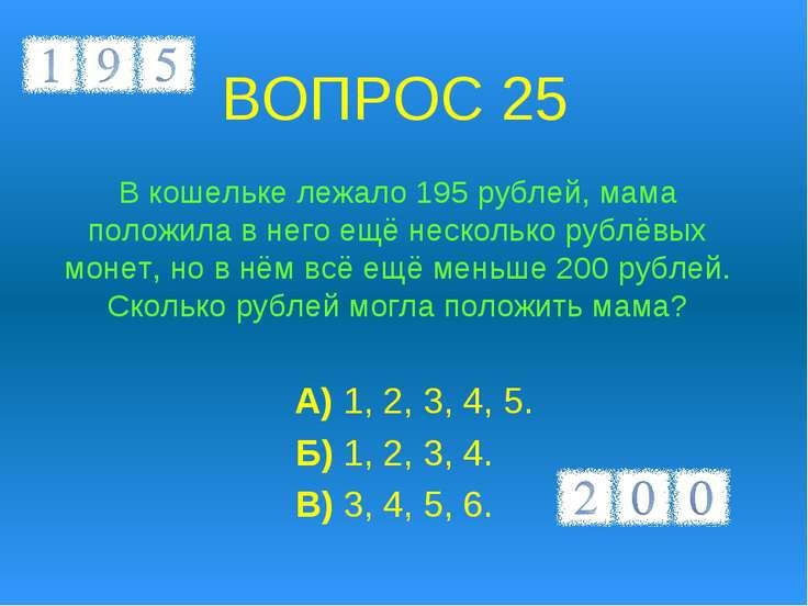 В кошельке лежало 195 рублей, мама положила в него ещё несколько рублёвых мон...