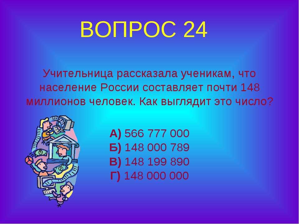 Учительница рассказала ученикам, что население России составляет почти 148 ми...
