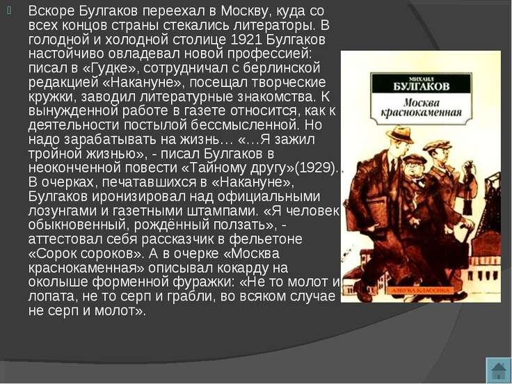 Вскоре Булгаков переехал в Москву, куда со всех концов страны стекались литер...