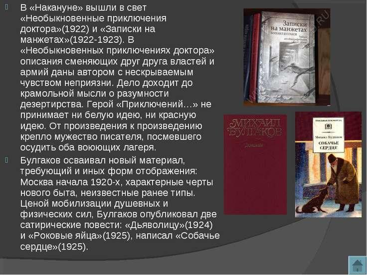 В «Накануне» вышли в свет «Необыкновенные приключения доктора»(1922) и «Запис...