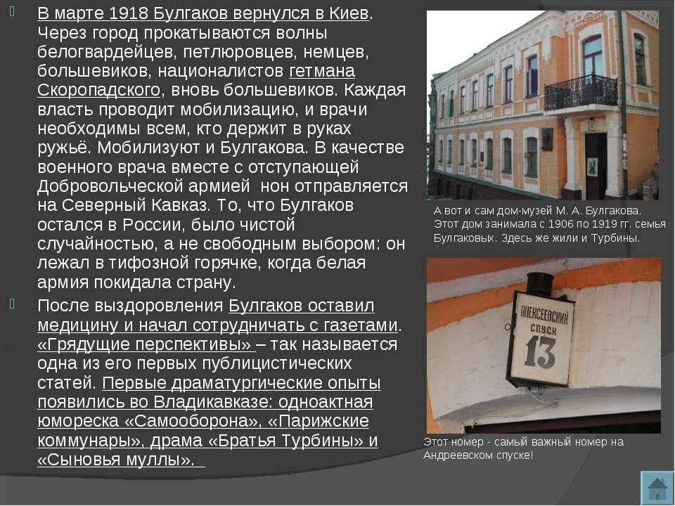 В марте 1918 Булгаков вернулся в Киев. Через город прокатываются волны белогв...