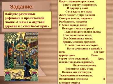 Найдите различные рифмовки в прочитанной сказке «Сказка о мёртвой царевне и о...
