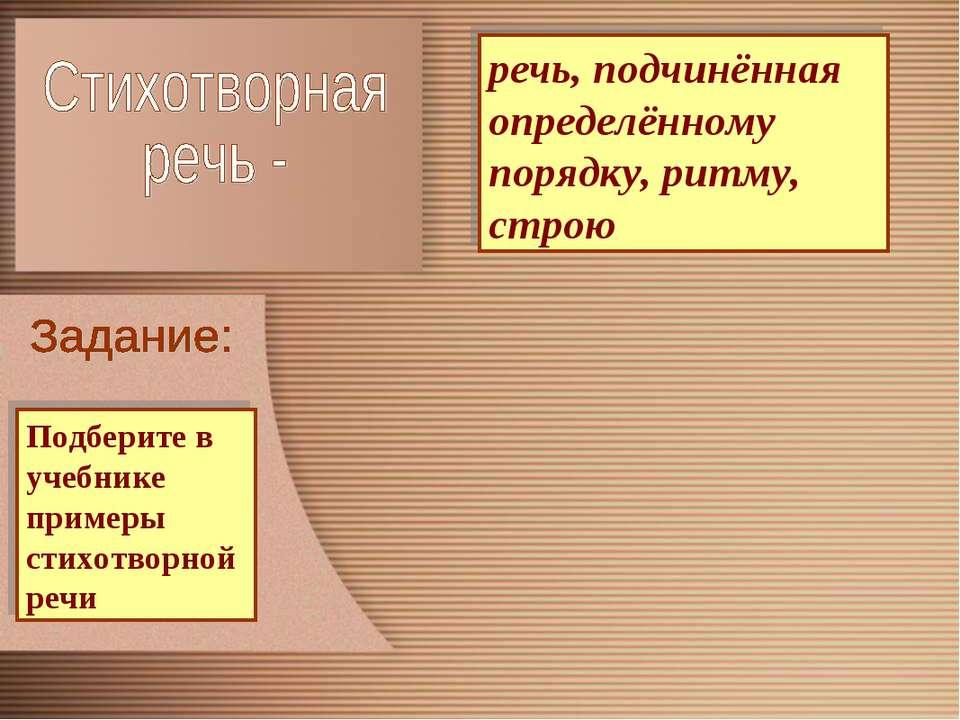 речь, подчинённая определённому порядку, ритму, строю Подберите в учебнике пр...