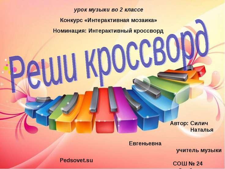 урок музыки во 2 классе Автор: Силич Наталья Евгеньевна учитель музыки СОШ № ...