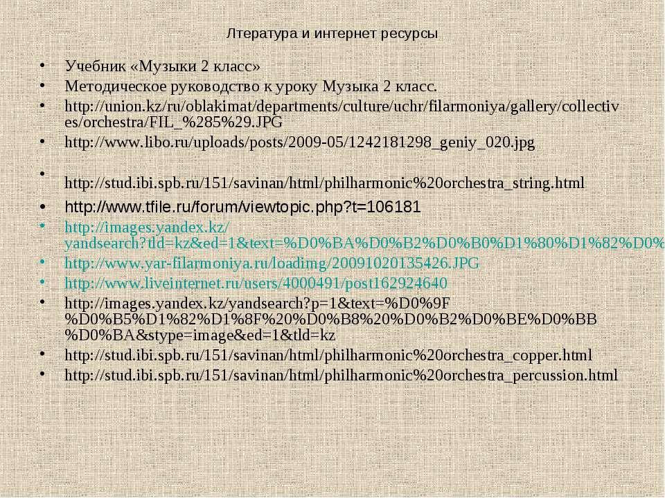 Лтература и интернет ресурсы Учебник «Музыки 2 класс» Методическое руководств...