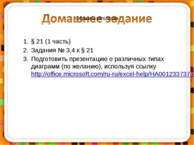 § 21 (1 часть) Задания № 3,4 к § 21 Подготовить презентацию о различных типах...