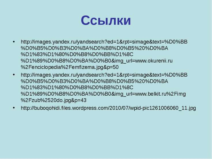 Ссылки http://images.yandex.ru/yandsearch?ed=1&rpt=simage&text=%D0%BB%D0%B5%D...