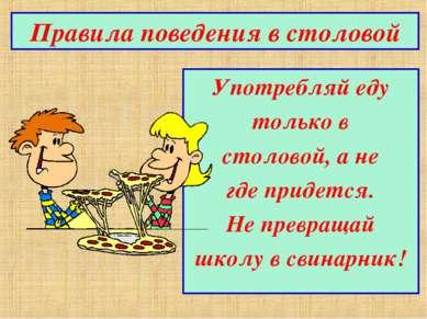 Правила поведения в столовой Употребляй еду только в столовой, а не где приде...
