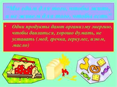 """""""Мы едим для того, чтобы жить, а не живем для того, чтобы есть"""" Одни продукты..."""