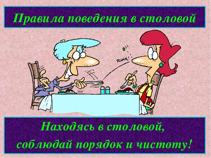 Правила поведения в столовой Находясь в столовой, соблюдай порядок и чистоту!