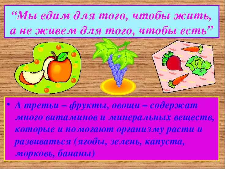 """""""Мы едим для того, чтобы жить, а не живем для того, чтобы есть"""" А третьи – фр..."""