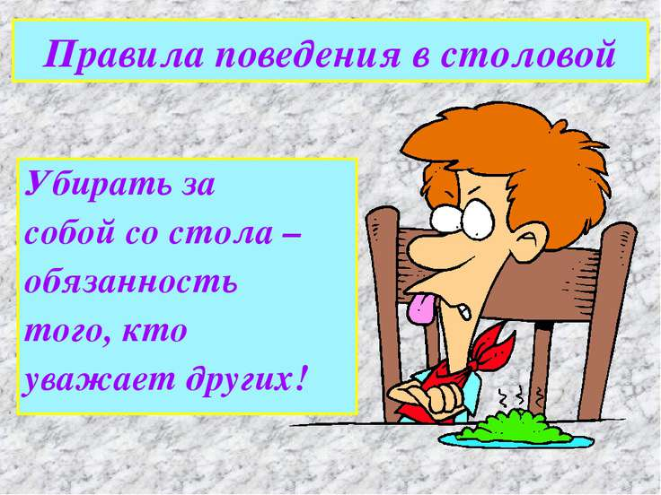 Правила поведения в столовой Убирать за собой со стола – обязанность того, кт...