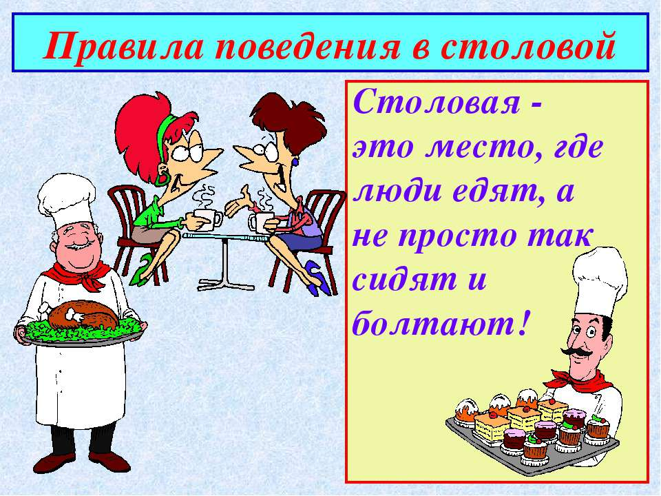 Правила поведения в столовой Столовая - это место, где люди едят, а не просто...