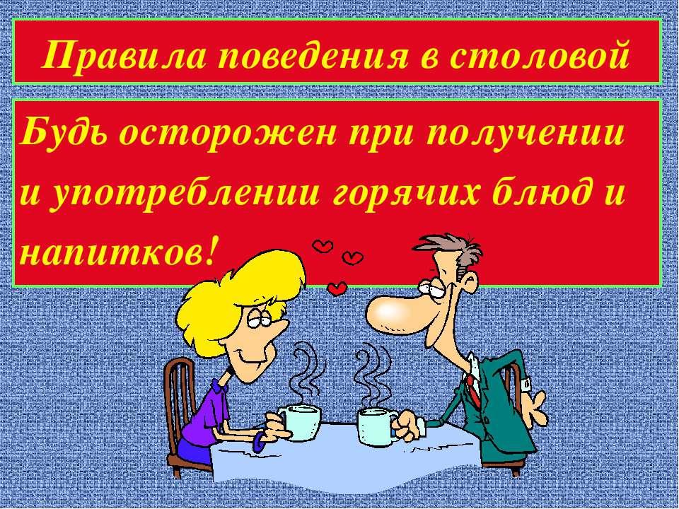 Правила поведения в столовой Будь осторожен при получении и употреблении горя...