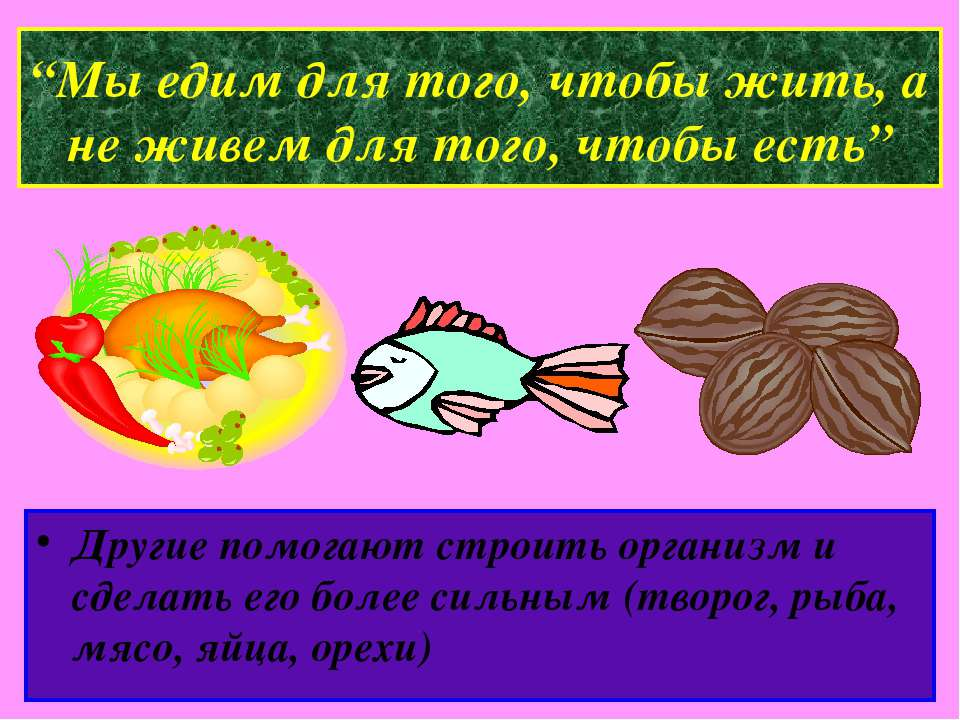 """""""Мы едим для того, чтобы жить, а не живем для того, чтобы есть"""" Другие помога..."""