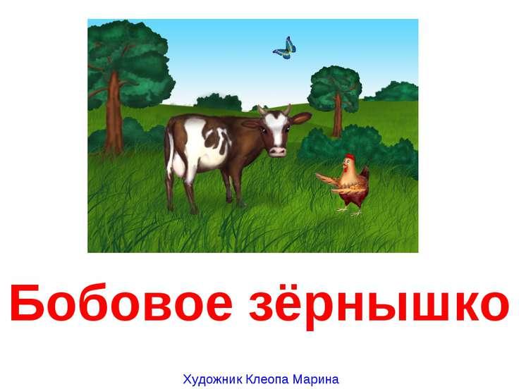Бобовое зёрнышко Художник Клеопа Марина