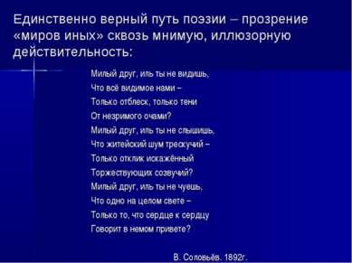Единственно верный путь поэзии – прозрение «миров иных» сквозь мнимую, иллюзо...