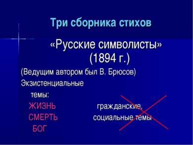 Три сборника стихов «Русские символисты» (1894 г.) (Ведущим автором был В. Бр...