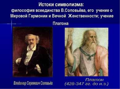 Истоки символизма: философия всеединства В.Соловьёва, его учение о Мировой Га...