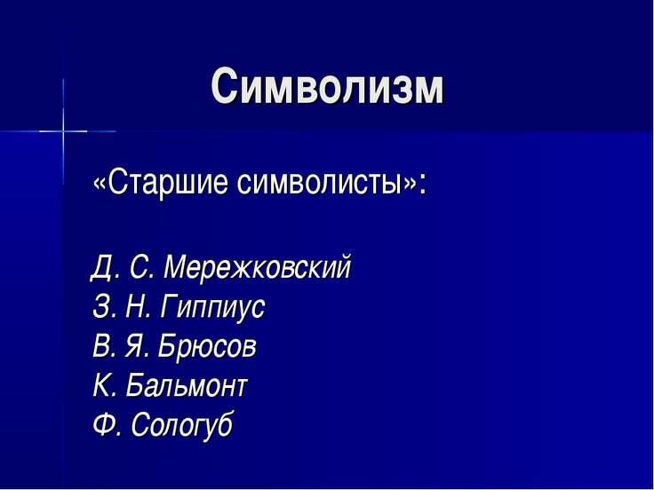 Символизм «Старшие символисты»: Д. С. Мережковский З. Н. Гиппиус В. Я. Брюсов...