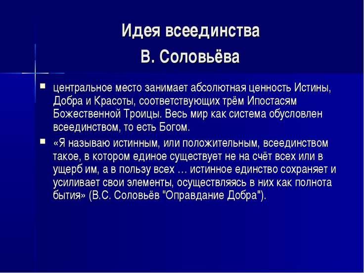 Идея всеединства В. Соловьёва центральное место занимает абсолютная ценность ...
