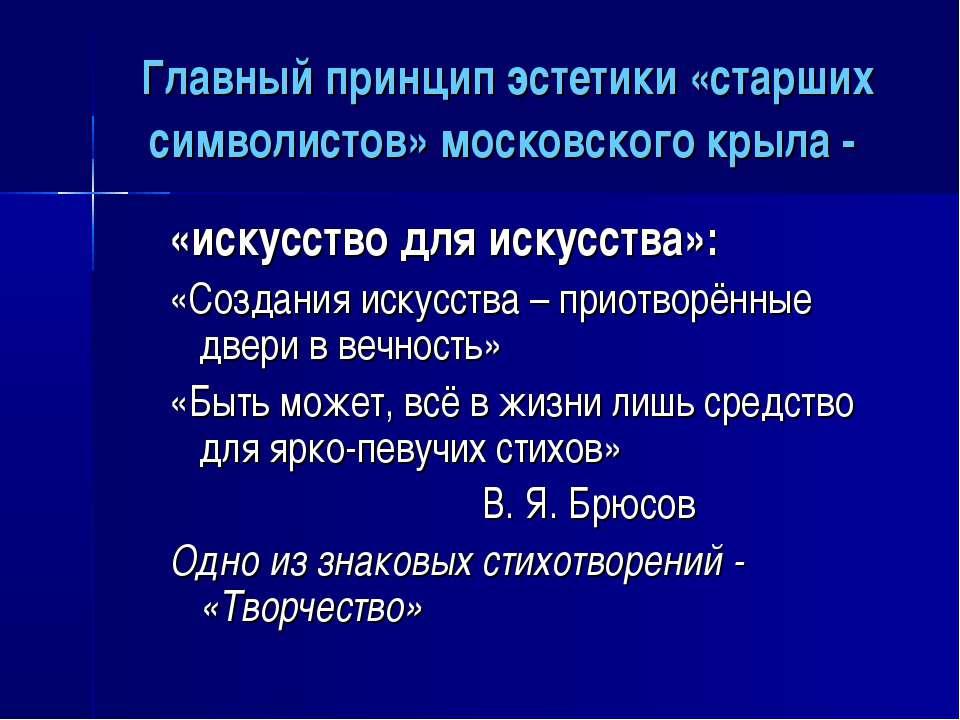 Главный принцип эстетики «старших символистов» московского крыла - «искусство...