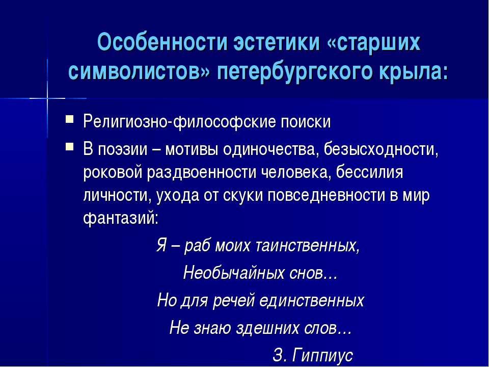 Особенности эстетики «старших символистов» петербургского крыла: Религиозно-ф...