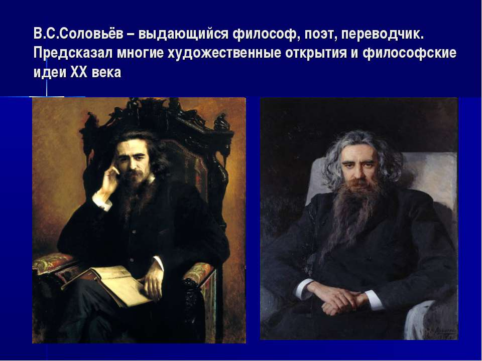 В.С.Соловьёв – выдающийся философ, поэт, переводчик. Предсказал многие художе...
