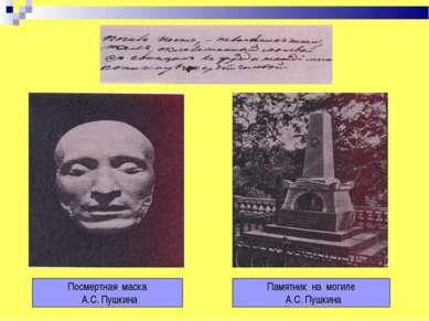 Посмертная маска А.С. Пушкина Памятник на могиле А.С. Пушкина