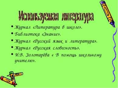 Журнал «Литература в школе». Библиотека «Знание». Журнал «Русский язык и лите...