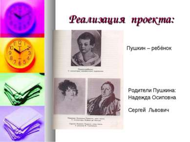 Реализация проекта: Пушкин – ребёнок Родители Пушкина: Надежда Осиповна и Сер...