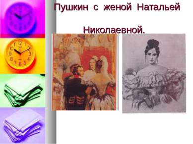 Пушкин с женой Натальей Николаевной.