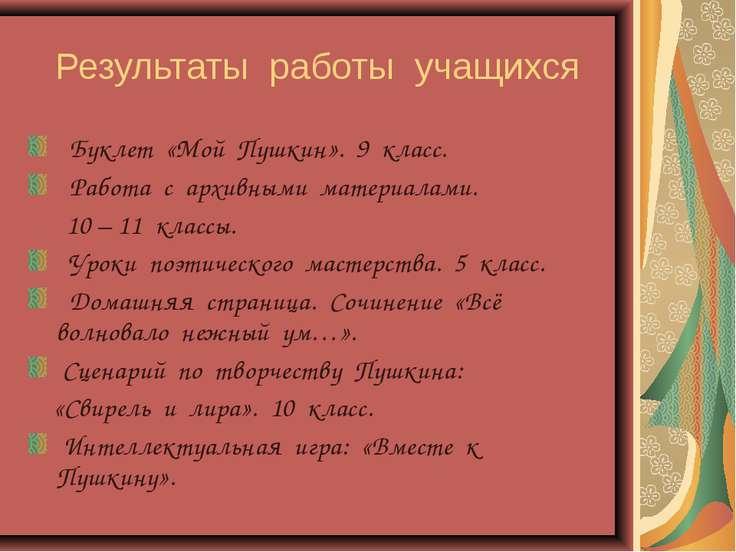 Результаты работы учащихся Буклет «Мой Пушкин». 9 класс. Работа с архивными м...