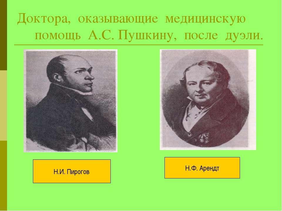 Доктора, оказывающие медицинскую помощь А.С. Пушкину, после дуэли. Н.И. Пирог...