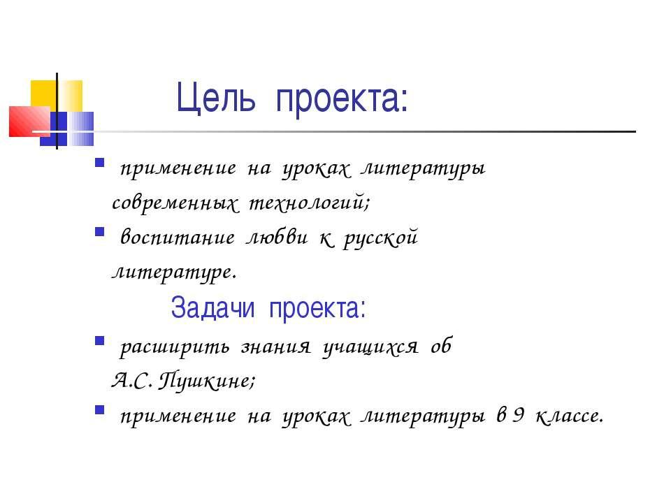 Цель проекта: применение на уроках литературы современных технологий; воспита...