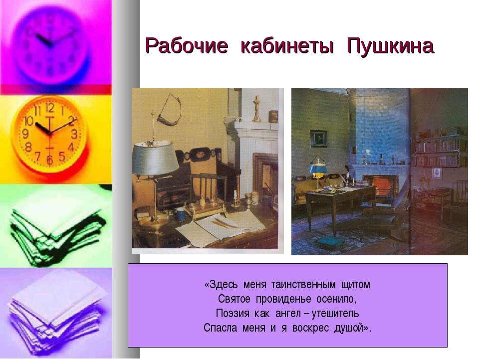 Рабочие кабинеты Пушкина «Здесь меня таинственным щитом Святое провиденье осе...