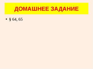 ДОМАШНЕЕ ЗАДАНИЕ § 64, 65