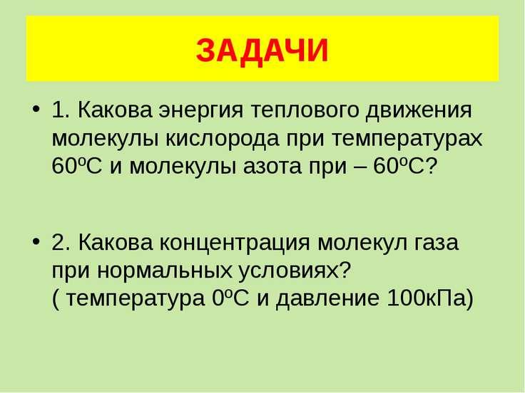 ЗАДАЧИ 1. Какова энергия теплового движения молекулы кислорода при температур...
