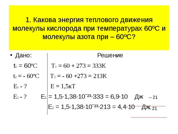 Дано: Решение t1 = 60ºC Т1 = 60 + 273 = 333К t2 = - 60ºC Т2 = - 60 +273 = 213...