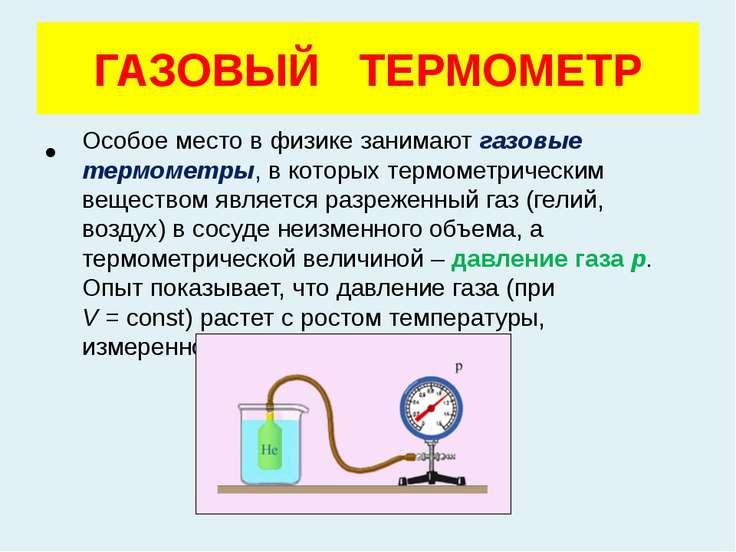 ГАЗОВЫЙ ТЕРМОМЕТР Особое место в физике занимают газовые термометры, в которы...