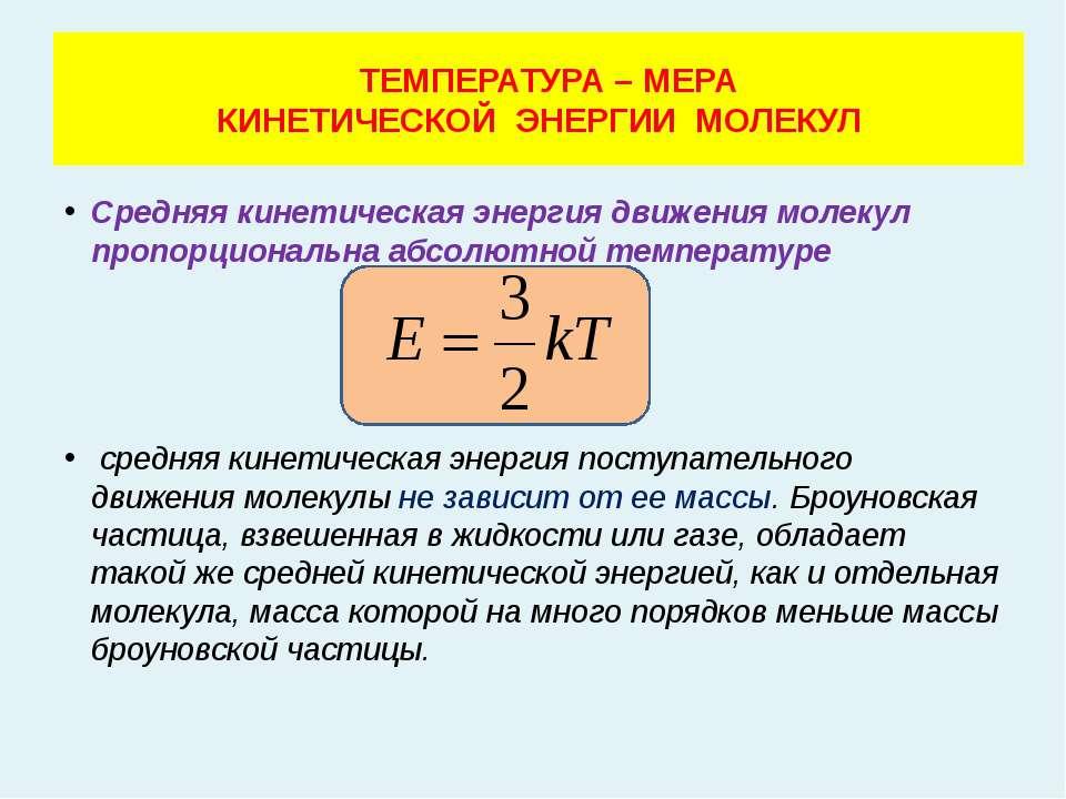 ТЕМПЕРАТУРА – МЕРА КИНЕТИЧЕСКОЙ ЭНЕРГИИ МОЛЕКУЛ Средняя кинетическая энергия ...