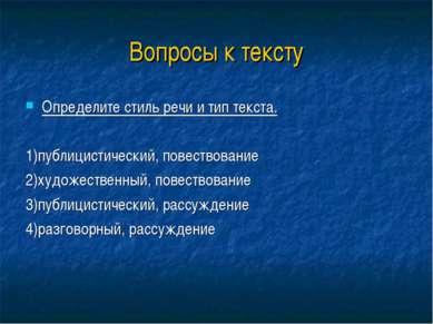 Вопросы к тексту Определите стиль речи и тип текста. 1)публицистический, пове...