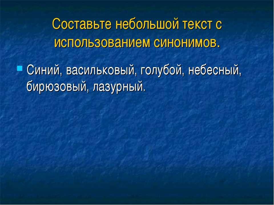 Составьте небольшой текст с использованием синонимов. Синий, васильковый, гол...
