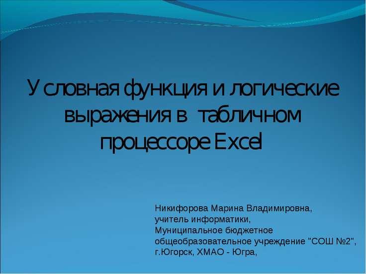 Условная функция и логические выражения в табличном процессоре Excel Никифоро...