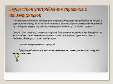 Неуместное употребление терминов и канцеляризмов «Показ Пушкиным поимки рыбак...