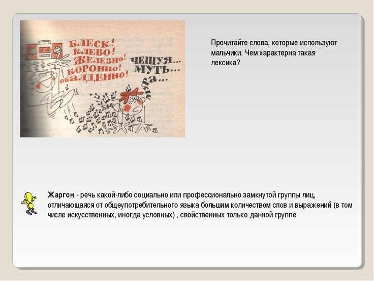 Жаргон - речь какой-либо социально или профессионально замкнутой группы лиц, ...
