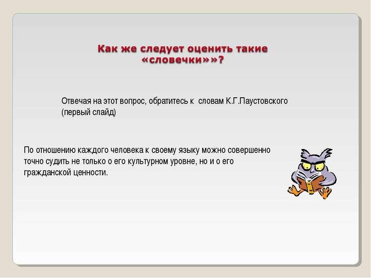 Отвечая на этот вопрос, обратитесь к словам К.Г.Паустовского (первый слайд) П...