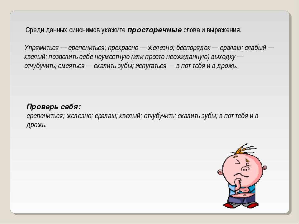 Среди данных синонимов укажите просторечные слова и выражения. Упрямиться — е...