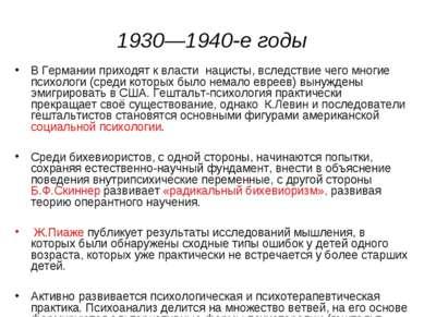 1930—1940-е годы В Германии приходят к власти нацисты, вследствие чего многие...